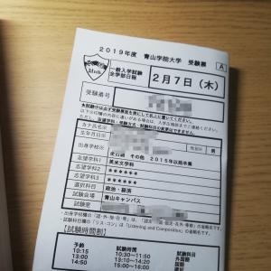 【#3 受験近日】200日?で青山学院大学の合格を目指す!?