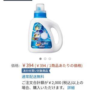 洗剤80%off♡