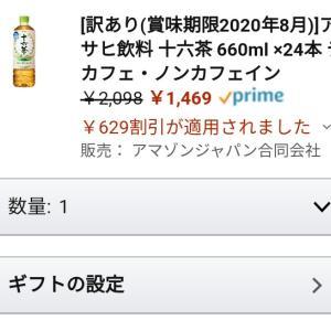 Amazonと楽天⭐30%~50%
