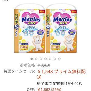 Amazon★タイムセール