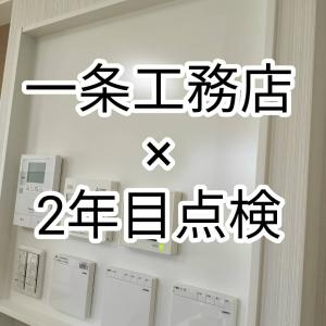 一条工務店×2年目点検