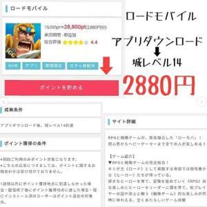 2880円目指して~ロードモバイルLV14攻略法~