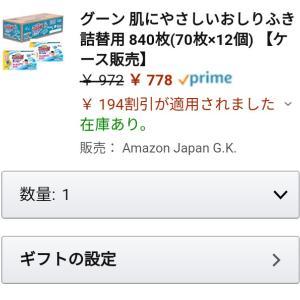 Amazonおしりふき激安♡