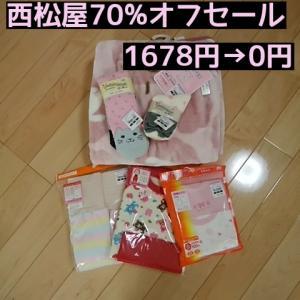 西松屋70%オフセール参戦!!