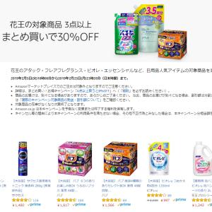 Amazon30%オフ♡