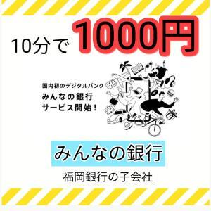 誰でも10分で1000円❤️みんなの銀行