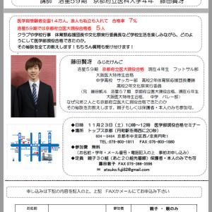 京都府立医大4年 藤田けんごによる「国公立現役合格セミナー」開催のお知らせ