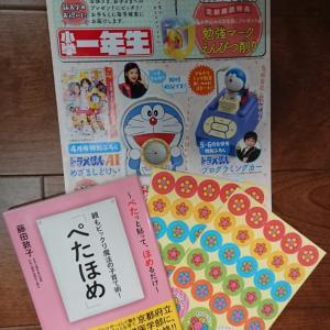 『小学1年生』1年購読の方へ!素敵なプレゼント!