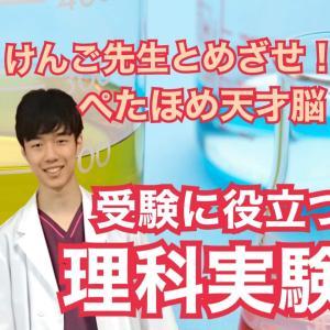 中学受験「勝ち組」になる医学生けんご先生からのプレゼント!