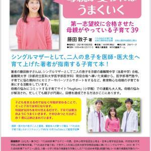 10月出版のタイトル決定!ぺたほめ藤田敦子応援お願いします!