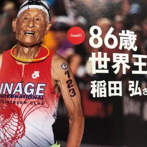 86歳の世界王者