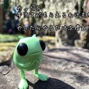 """""""今日の一言"""""""