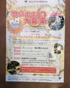 【キャンペーン情報】大好き!ソニー・エクスプローラサイエンス
