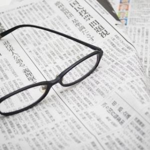 新聞を『無料お試し購読』してみた話。しつこい勧誘はあったのか?