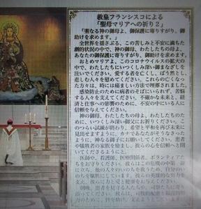教皇フランシスコの聖母マリアへの祈り2と地方でミサの再開についての個人的提案