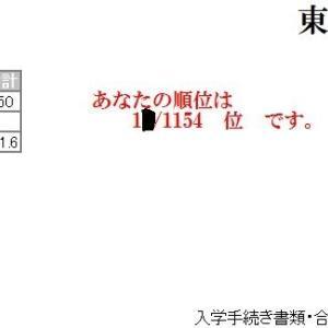 埼玉受験記
