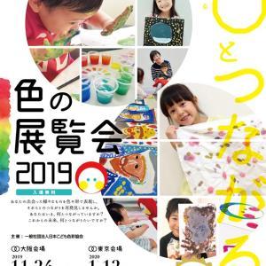 【色の展覧会2019】大阪と東京で開催!