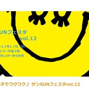 【11/17(日)】茨木市・サンSUNフェスタvol.12に出展します♪