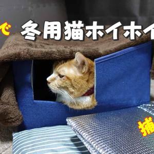 100均で製作する冬用猫ホイホイ