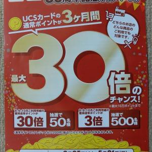 コロナで休校!?&アピタ・ピアゴの懸賞・キャペーン情報 商品券1万円分当たる!