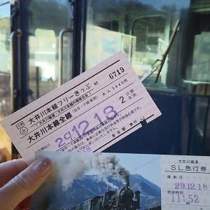 大井川鉄道SLの旅スタート