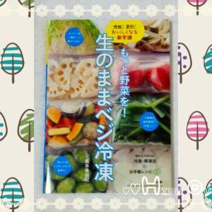 生のまま野菜を冷凍!『もっと野菜を!生のままベジ冷凍』