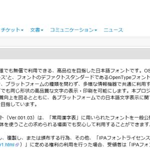 商用可能な日本語フリーフォント『 IPAフォント 』