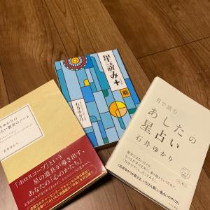 石井ゆかりさんの本に再チャレンジ