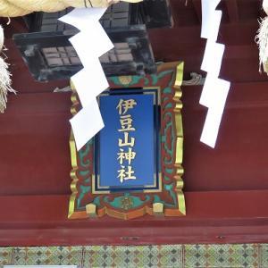 伊豆山神社と来宮神社(御朱印あり☆)