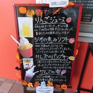 道の駅・壮瞥情報館i(アイ)でリンゴのコンポートが美味しいソフトとパンプキンパフェ☆