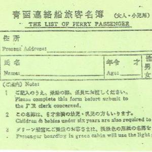 令和になって振り返る「昭和の」切符コレクションetc.②