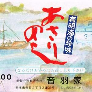 令和になって振り返る「昭和の」切符コレクションetc.③