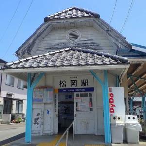 越前国全路線完乗の旅⑨ えちぜん鉄道初乗車&完乗記(4)