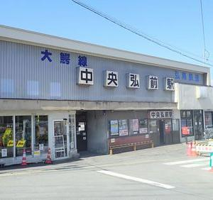 GW東北旅(3日目)③ 弘南鉄道、大鰐駅から中央弘前駅へ(後編)