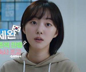 #박세완 パク・セワン:Netflixシットコム「明日地球が滅びてしまって欲しい」18日より放送開始
