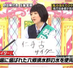 GW東北旅(4日目)③ 生駒ちゃんご推奨の「仁手古サイダー」