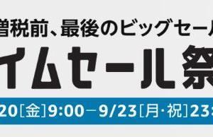 Amazonで9月23日まで増税前最後のタイムセール祭り開催中!!