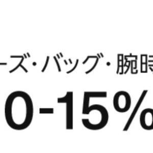 Amazonで増税前スポーツウェア10~15%OFFクーポン登場