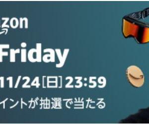 Amazon初のブラックフライデーセールが11月22日から24日まで開催!!
