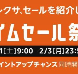 Amazonで2月3日までタイムセール祭り開催中!!