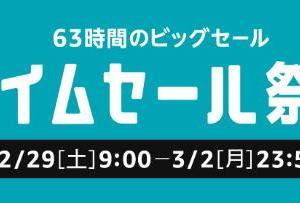 Amazonで3月2日までタイムセール祭り開催中!!