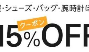 【Amazon】スポーツウェア類が15%OFFとなるクーポンが登場中!!