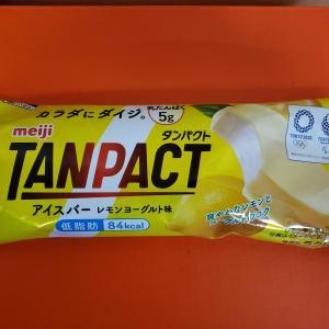 【TANPACT】手軽にたんぱく質を摂取できる明治の新ラインナップ、タンパクト