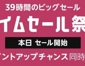 Amazonで6月29日までタイムセール祭り開催中!!
