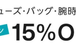 Amazonでスポーツウェア15%OFFクーポン登場!!夏物準備のチャンス