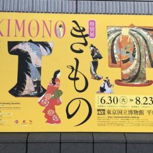 歴代のファッショニスタが揃い踏み!「きもの KIMONO」に行ってきました!!