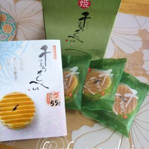 京都限定の抹茶の鼓月の千寿せんべい