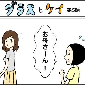 4コマ『ダラスとケイ』5話