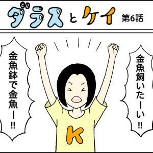 4コマ漫画『ダラスとケイ』6話