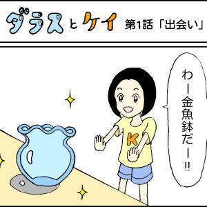 4コマ漫画『ダラスとケイ』7話